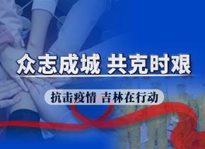 万博手机注册省新型冠状病毒肺炎疫情专题报道