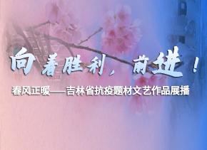 春风正暖——万博手机注册省抗疫题材 文艺作品展播活动