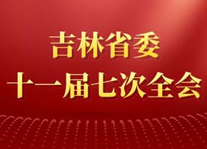 吉林省委十一届七次全会
