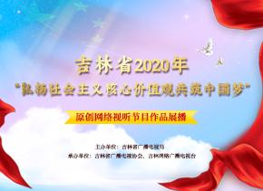 """吉林省2020年""""弘扬社会主义核心价值观共筑中国梦"""""""