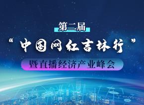 """第二届""""中国网红吉林行""""暨直播经济产业峰会"""