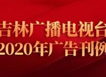 吉林广播电视台2020年广告刊例