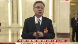 中国人民银行党委书记、银保监会主席郭树清:操纵人民币汇率?没有的事!