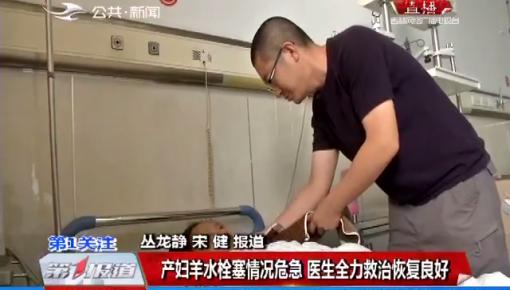产妇羊水栓塞情况紧急 医生全力救治恢复良好