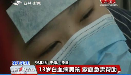 第1报道 13岁男孩患白血病 家庭急需帮助