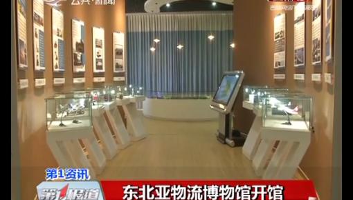 第1报道|东北亚物流博物馆开馆