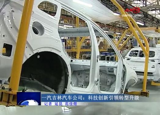 吉林报道 6.6 一起吉林汽车有限公司:科技创新引领转型升级